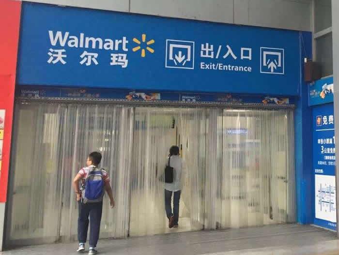 大连华南沃尔玛购物广场